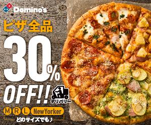 ピザ全品30%OFFドミノ・ピザ