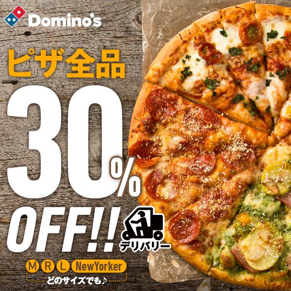 ドミノ・ピザ【PC向けサイト】