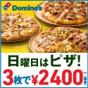毎週日曜日はピザ3枚 2400円〜 | Big Sunday
