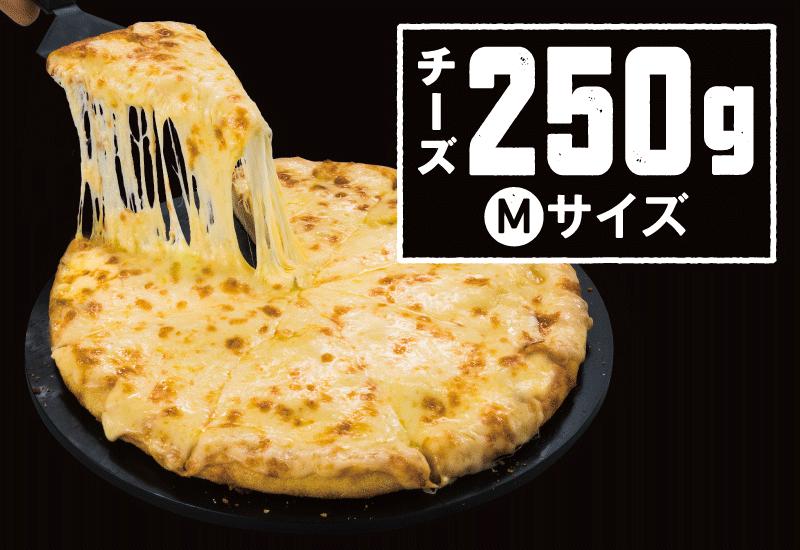 ウルトラチーズ 250g