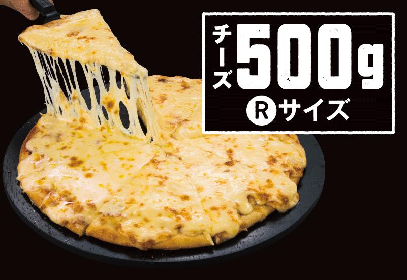 ウルトラチーズ 500g