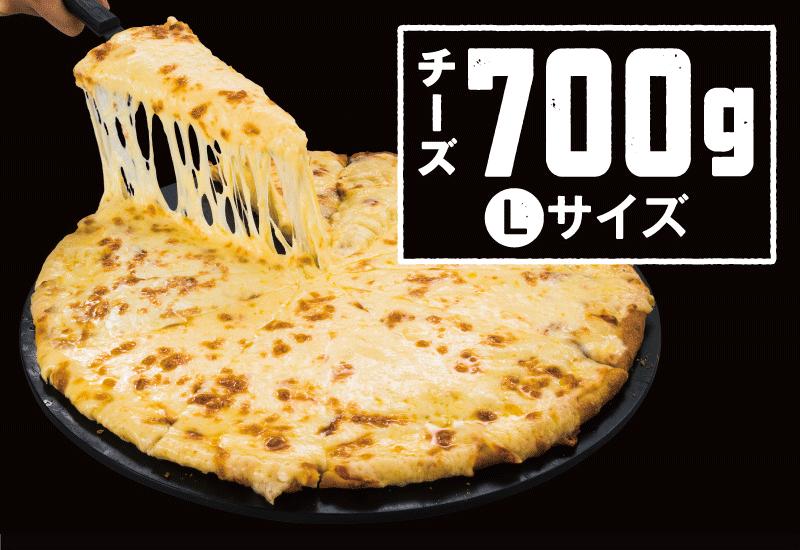 ウルトラチーズ 700g